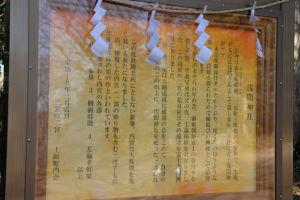 浅間神社の案内