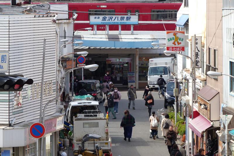 京急「金沢八景駅」周辺