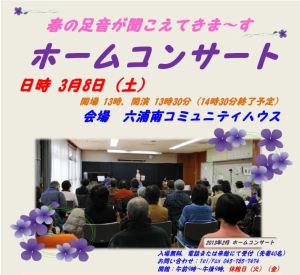 3月8日 ホームコンサート開催