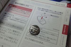 スーパーで購入したボタン電池CR2032