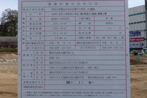 建築計画(2月6日撮影)