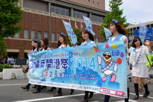 第33回「横浜開港祭2014」