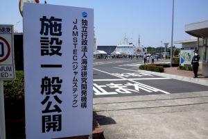 海洋研究開発機構一般公開