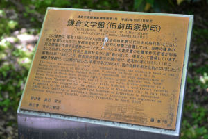 「鎌倉文学館」の案内プレート