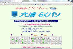 ホームページのファビコン