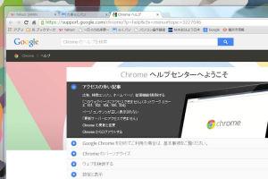 既定のブラウザはGoogleのChrome