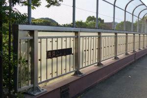 長浜公園連絡橋