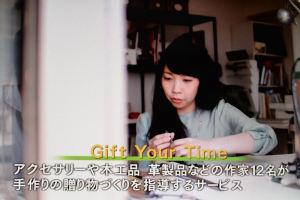 手作りの贈り物づくりを指導