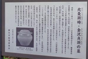 北条顕時、金澤貞顕の墓の案内