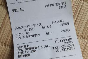 172円で給油