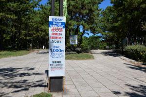 駐車場料金が1000円の看板