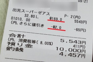 現金カード利用でリッター2円引き