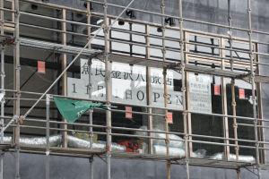 「魚民・金沢八景店」11月1日オープン