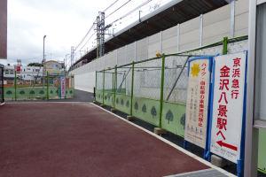 八景駅まで歩道ができています