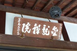 金龍禅院の扁額