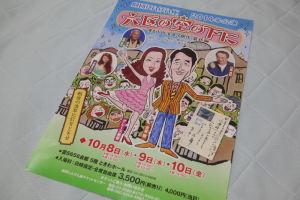 路央さん浅草の舞台で歌います
