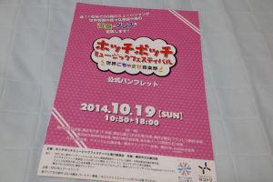 ホッチポッチミュージックフェスティバル2014