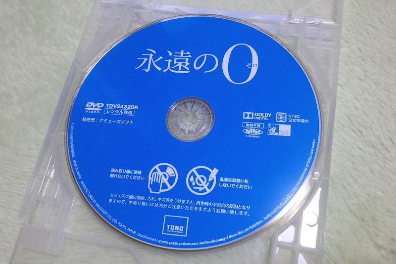 永遠の0(ゼロ)DVDでみました