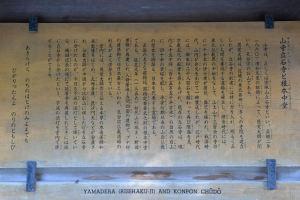 山寺の説明