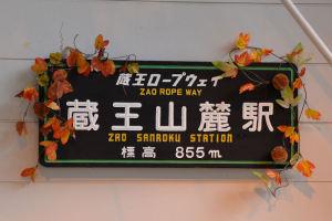 山麓駅の看板