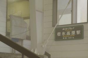 樹氷高原駅に到着