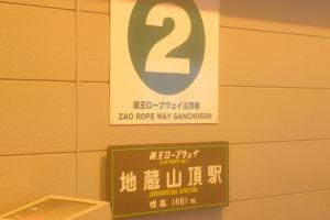 地蔵山頂駅に到着
