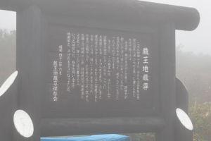 蔵王地蔵尊の案内