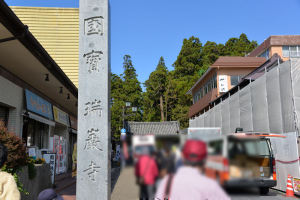 「瑞巌寺」に向かいます