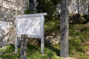 奥の細道・日和山の石柱