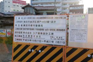 4街区の工事看板