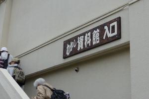 「むかし資料館」入口