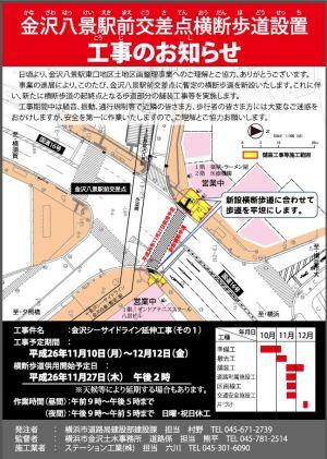 横断歩道設置工事のお知らせ