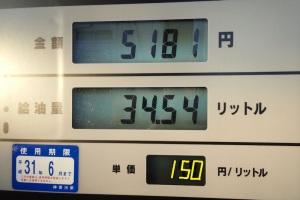 今日は150円