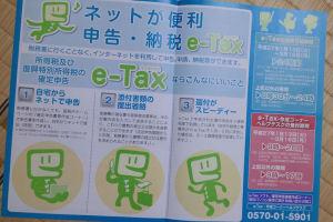 e-Taxの説明は「送信体験版」を使って