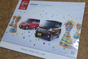 日産自動車のカレンダー
