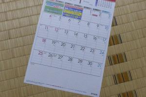 1枚もののカレンダー