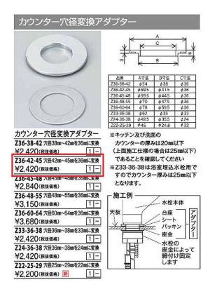 カウンター穴径変換アダプター