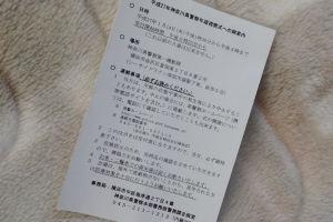1/14平成27年神奈川県警年頭視閲式