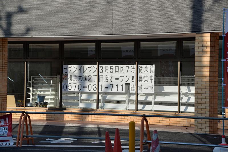 1階はセブンイレブン六浦2丁目店