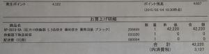 購入価格は42220円
