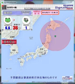 PCの緊急地震速報