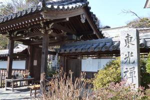東光禅寺の山門