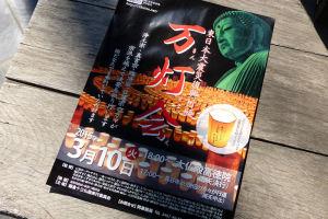 東日本大震災復興祈願「万灯祭」の案内