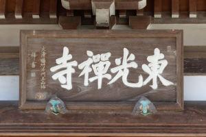 東光禅寺の扁額
