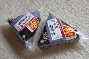 おにぎりが30円引き