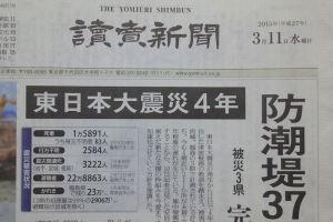 読売新聞朝刊、震災の被害状況