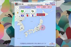 PC用緊急地震速報 Version up