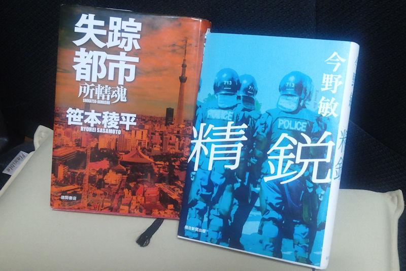 警察小説2冊借りました