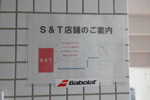 「S&T」店舗の案内