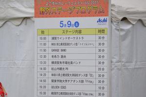 出演は12時半から30分の予定